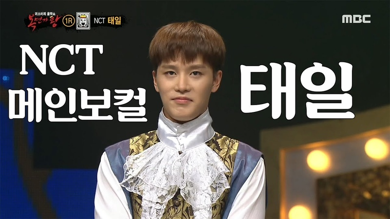 [Reveal] 'King Card' is TAEIL of NCT , 복면가왕 20191117