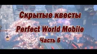 Часть 6. Скрытые квесты Perfect World Mobile Окраина города драконов. Hidden Quest.