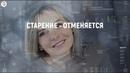 Разум против старения Марта Николаева-Гарина