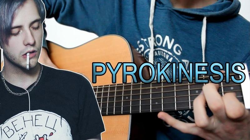 Разбор на гитаре PYROKINESIS - Дедлайны 4 часть | Пирокинезис