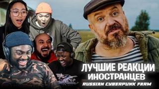 ТОП САМЫЕ ЛУЧШИЕ РЕАКЦИИ ИНОСТРАНЦЕВ : RUSSIAN CYBERPUNK FARM // РУССКАЯ КИБЕРДЕРЕВНЯ