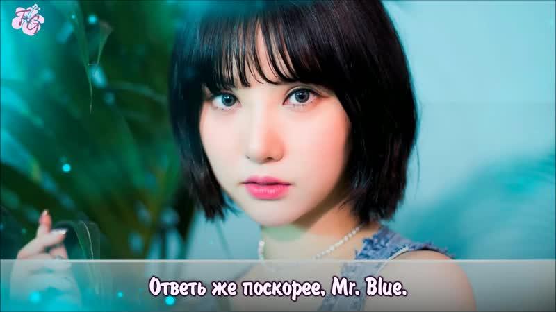 [RUS SUB] GFriend - Mr. Blue