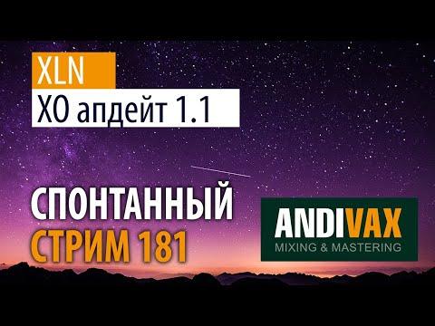 AV CC 181 - XLN XO (апдейт 1.1) РОЗЫГРЫШ 3 ЛИЦЕНЗИЙ