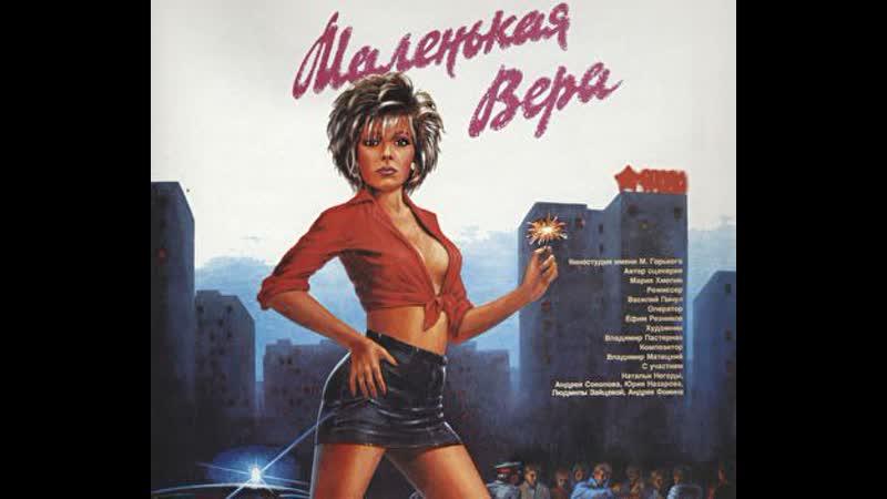 Киноляпы в фильме Маленькая Вера 1988 СССР драма