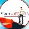 "Химчистка на дому ""Чисткоff-53"" Великий Новгород"
