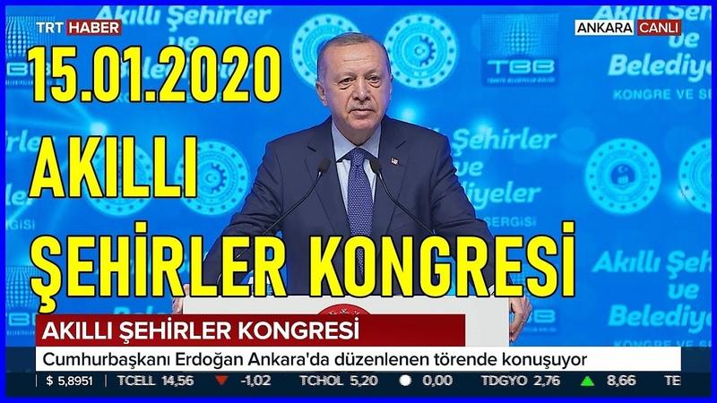 Cumhurbaşkanı Erdoğan'ın Akıllı Şehirler ve Belediyeler Kongre ve Sergisinde Konuşması 15 01 2020