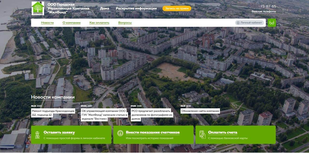Щербинка официальный сайт управляющие компании компания 220 сайт