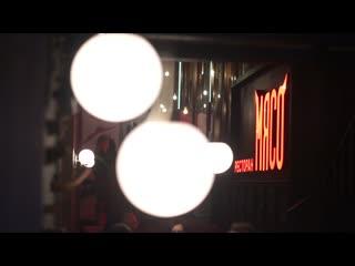 Открытие ресторана Мясо - Ролик 2
