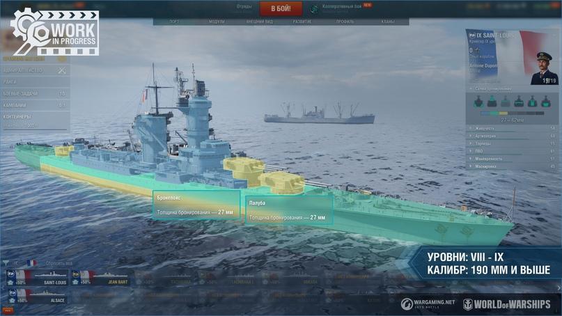 Тестирование концепции, обшивка крейсеров и инерционный взрыватель для VIII-X уровней, второй этап теста, изображение №2