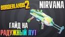 Nirvana   Гайд на Радужный Лут в Borderlands 2 (DLC Коммандер Лилит и Битва за убежище)