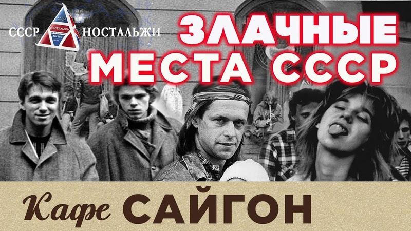 Кафе САЙГОН - место встреч Ленинградских неформалов и творческого андеграунда 60-70-80х