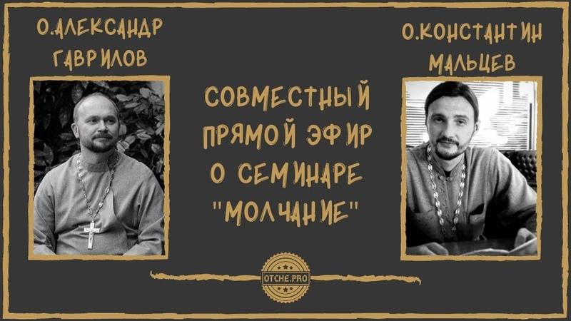 Про семинар МОЛЧАНИЕ Продолжение совместный эфира с о. Константином Мальцевым.