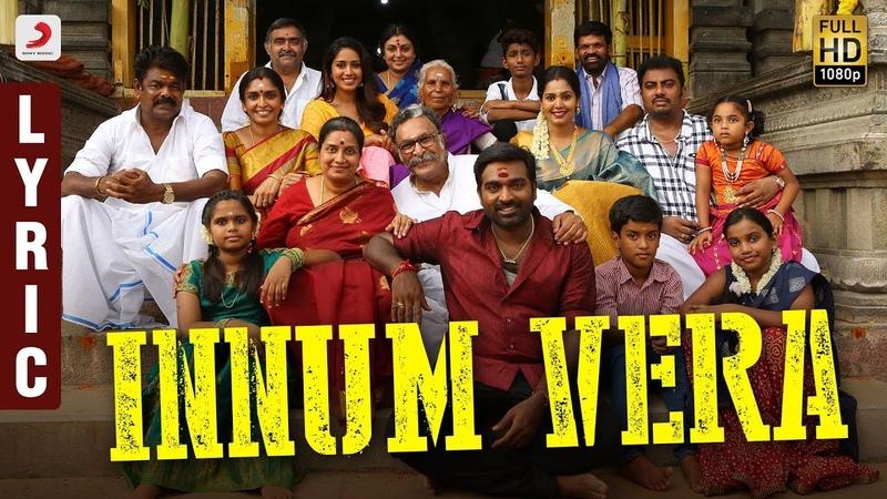Sangathamizhan Innum Vera Lyric Vijay Sethupathi NivethaPethuraj Vivek Mervin Vijay Chandar