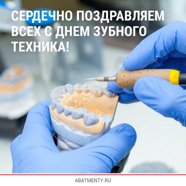 Зубной техник открытка