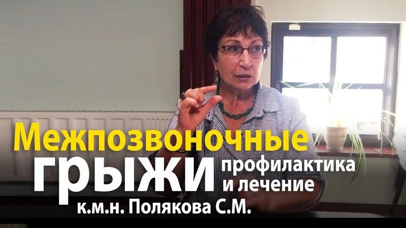 Межпозвоночные грыжи Профилактика и лечение к м н Полякова С М