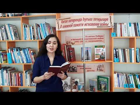 Библиотекарь Гайсина Ильсияр Фаритовна читает стихотворение М Джалиля Вәхшәт Варварство