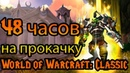 Прокачка за 48 часов в World of Warcraft Classic