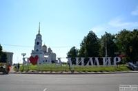 Центральная часть Владимира