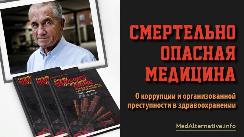 СМЕРТЕЛЬНО ОПАСНАЯ МЕДИЦИНА о коррупции и организованной преступности в здравоохранении