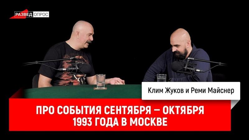Клим Жуков и Реми Майснер про события сентября октября 1993 года в Москве