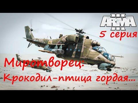 [Arma 3] Кампания Миротворец. 5 серия. Волк на Крокодиле - тот ещё воздушный цирк. Спешите видеть!