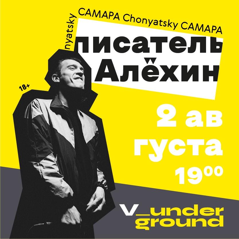 Афиша 02.08 Писатель Алёхин Victoria Underground