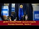 Дело с конвертами: пришла очередь Хиллари Клинтон. Часть 3 № 1732