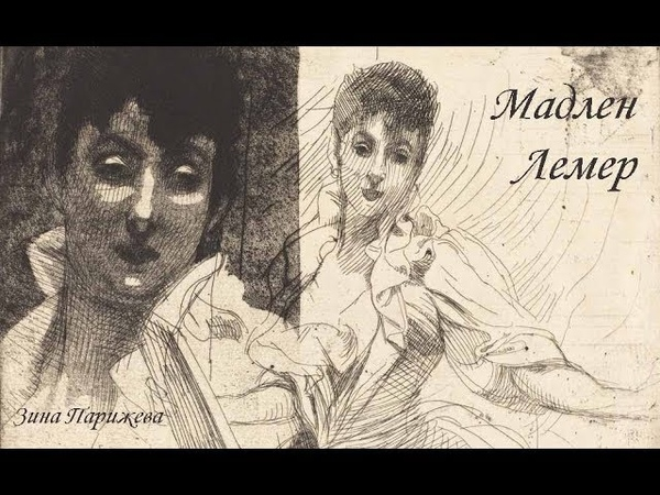 Мадлен Лемер 1845 8 апреля 1928