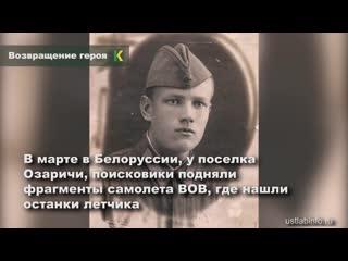 В Усть-Лабинске прошла церемония захоронения останков военного летчика Павла Ярошенко