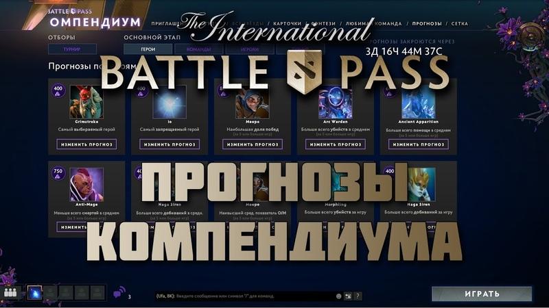 Прогнозы Компендиума Ti 2019 | | Battle Pass 2019 | TI 2019