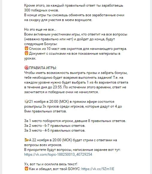 В нём Антон рассказал, что ждёт участников и выдал бонус за регистрацию Листайте! →