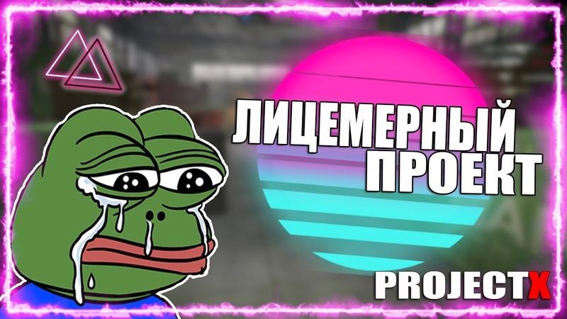 УШЁЛ С PROJECTX ЛИЦЕМЕРНЫЙ ПРОЕКТ ДОЛГАЯ ВЫДАЧА ПРЕДМЕТОВ