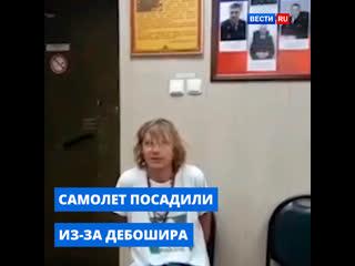 Дебошир вынудил экипаж посадить самолет в Краснодаре