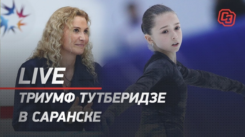 Триумф Тутберидзе в Саранске новая жизнь Загитовой и выступление соперниц ТЩК в Сеуле