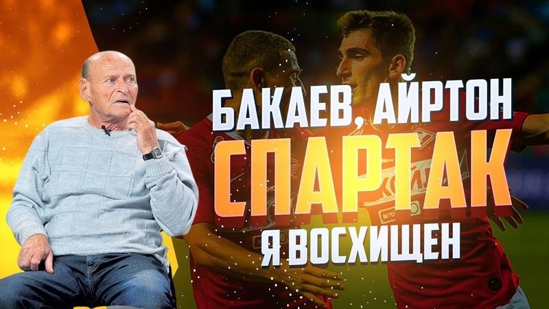 Валерий Рейнгольд: Шюррле – мастерюга, Бакаев – экстра-класс, а Глушакова я не увидел