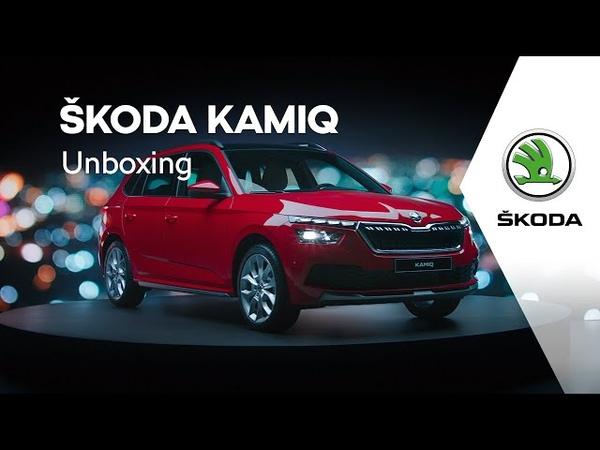 ŠKODA KAMIQ Unboxing