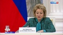 Вести в 20:00 • В Москве состоялось первое заседание Совета по реализации госполитики в сфере защиты семьи и детей