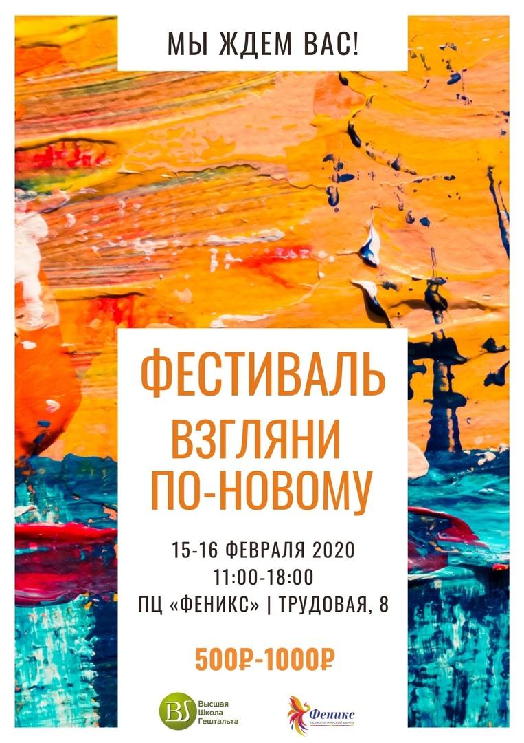 Афиша Нижний Новгород Гештальт-фестиваль «Взгляни по-новому»