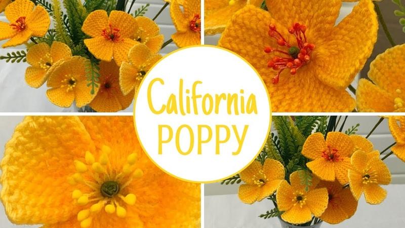 วิธีถักดอก California Golden Poppies