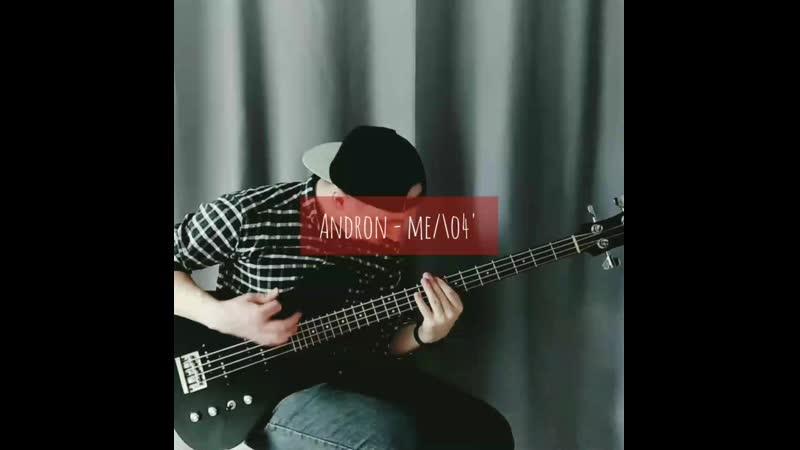 Артём Гузанов Мелочь Bass line Andron