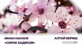 Сорок Хадисов - 1. Алтай Бериш