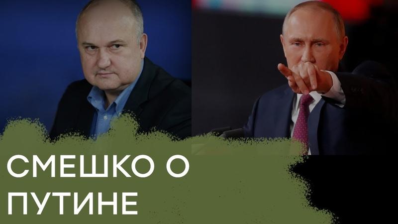 За что Путин мстит Украине Смешко рассказал всю правду о планах России Гражданская оборона