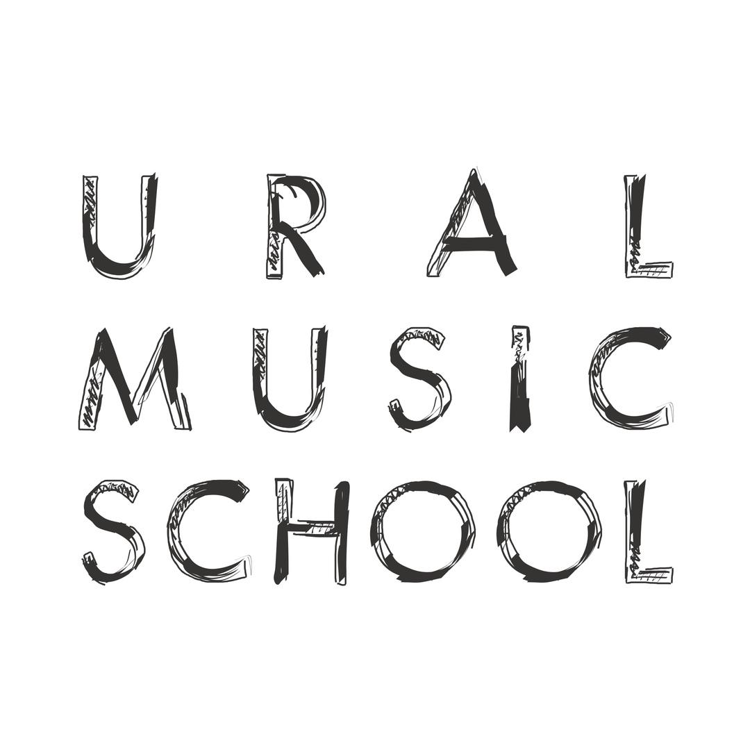 Афиша Екатеринбург Ural Music School принимает заявки музыкантов