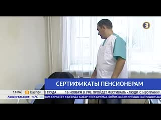 С 13 ноября пенсионерам из Башкирии будут частично оплачивать турпутевки