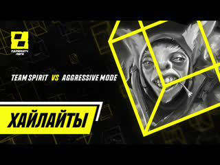 Team spirit vs aggressive mode | highlights | лига париматч 2 сезон