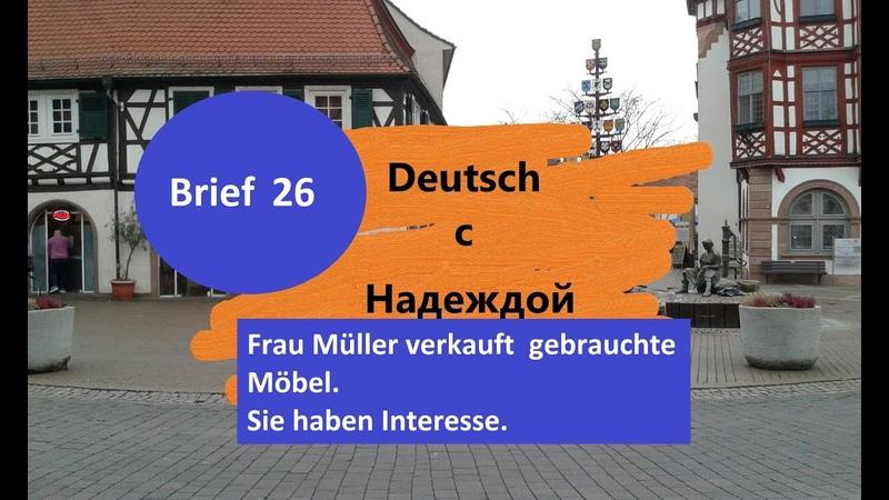 Brief 26 A2 B1 Frau Müller verkauft gebrauchte Möbel Sie haben Interesse Deutsch А2 B1