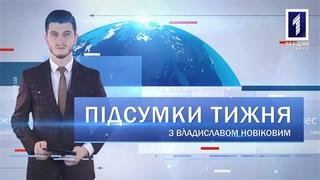 Підсумки тижня 27 квітня - 3 травня: ринки, підозрюють чиновників у розтраті