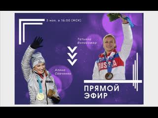 Прямой эфир с Татьяной Волосожар и Аленой Савченко.