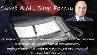 Артем Сычев ЦБ РФ про импортозамещение ПО финансового рынка