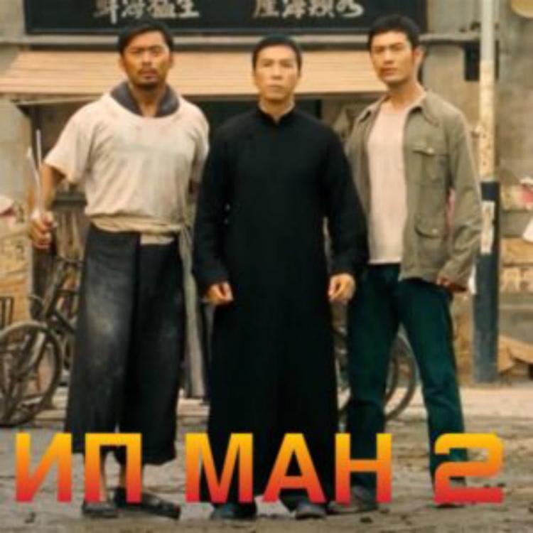 Филм Ип Ман 2 ()